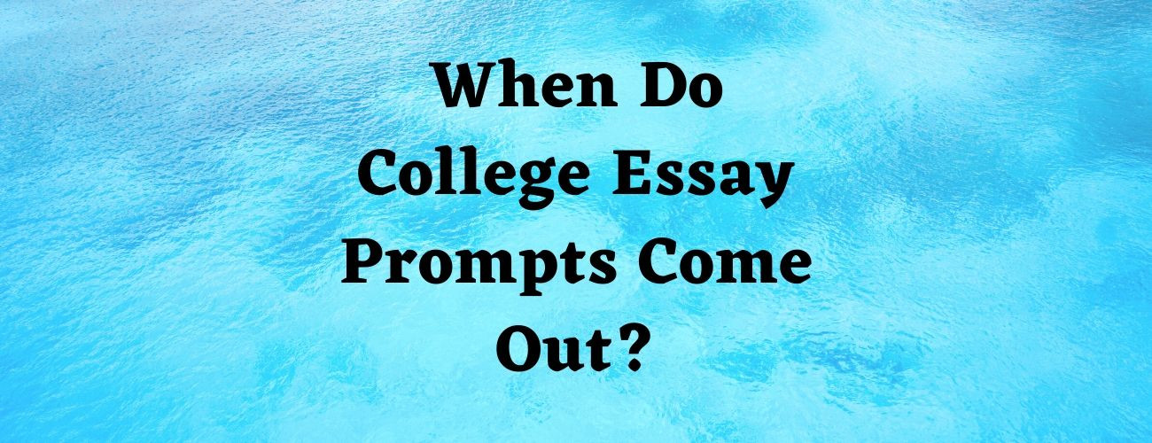 When do college essay prompts come out